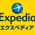 Expediaの最低価格補償の使い方