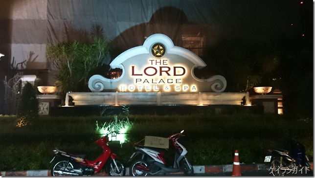 The Load Palace 正面 バンコク