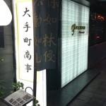 バンコク旅行記-2 エロマッサージ 大手町商事 Premium