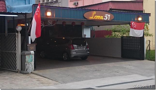 Geylang Lor16 House 51 Lorna 51