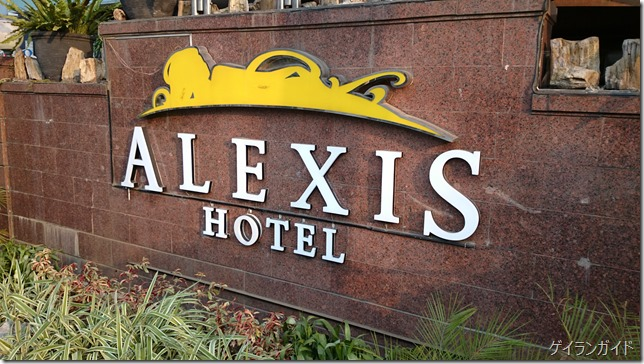 Alexis Hotel 正面