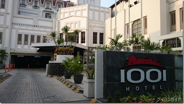 1001 Hotel 正面