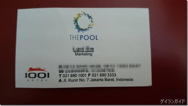 The pool 1001 Hotel カード