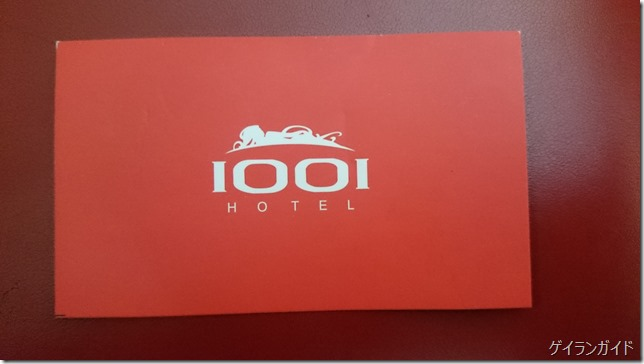 The pool 1001 Hotel カード