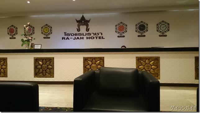 Rajah Hotel カウンター