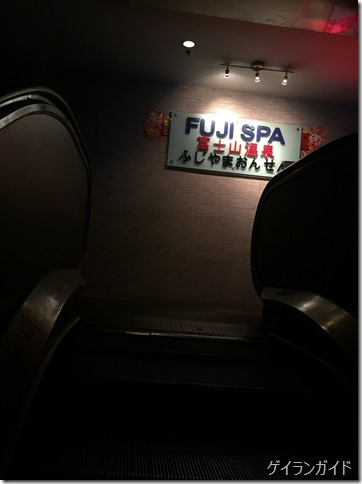 Fuji-6
