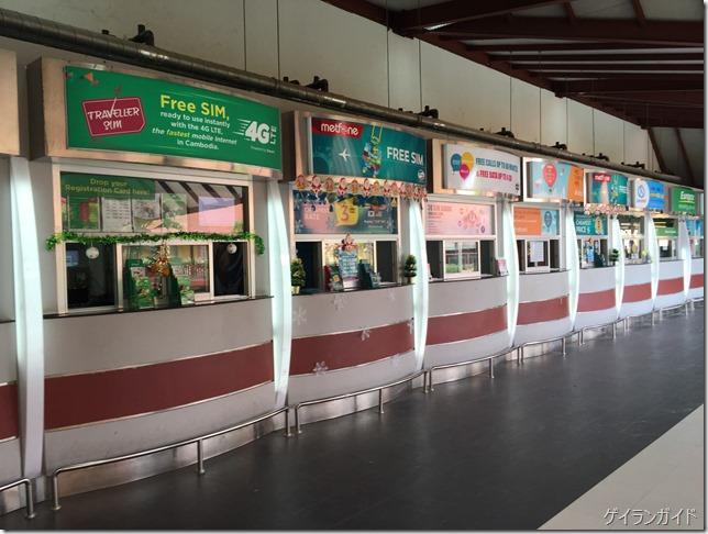 プノンペン国際空港 空港出口のSIMカードやタクシーの販売窓口