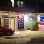 ゲイラン 置屋 Lor20 House 62A(雄琴の夜)