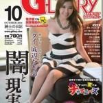 デジタル雑誌購読サービス Fujisan.com