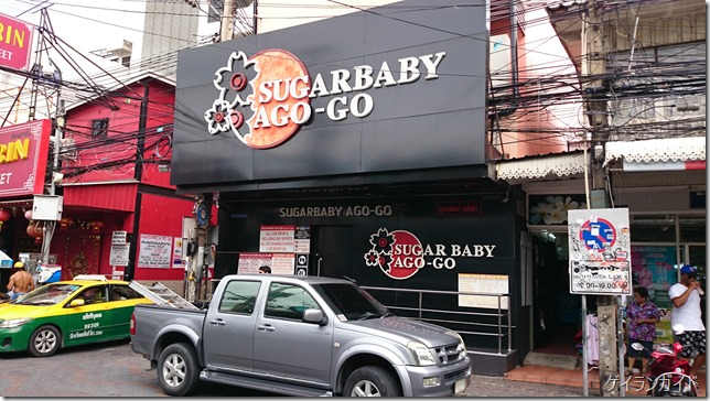Sugarbaby a gogo